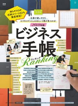 第3特集●2018年版ビジネス手帳ランキング