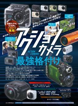 第3特集●アクションカメラ最強格付け