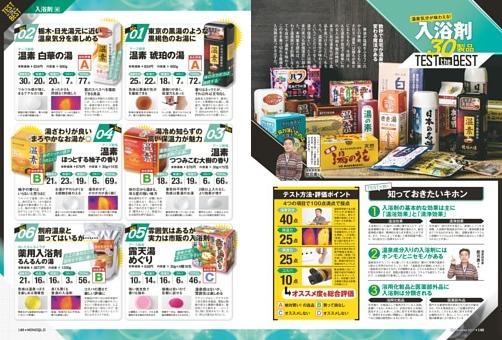 小特集●[TEST the BEST]入浴剤30製品比較