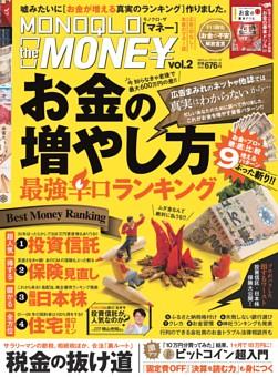 【特典】MONOQLO the MONEY お金の増やし方