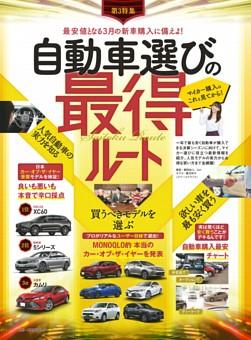 第3特集●自動車選びの最得ルート