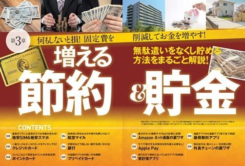 【特典】第3章●増える節約&貯金