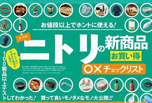 第2特集●ニトリの新商品 お買い得○×チェックリスト