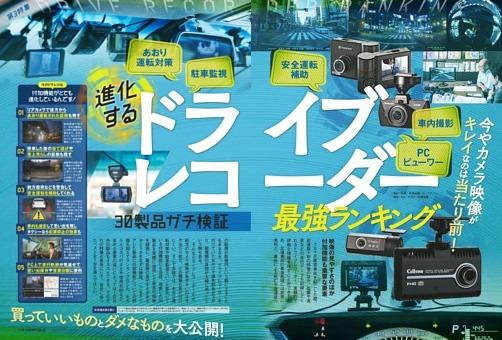 第3特集●ドライブレコーダー最強ランキング