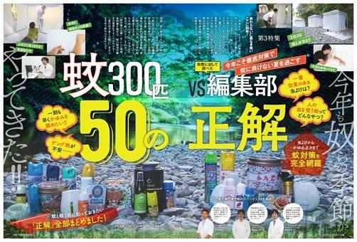 第3特集●蚊300匹 vs 編集部 50の正解