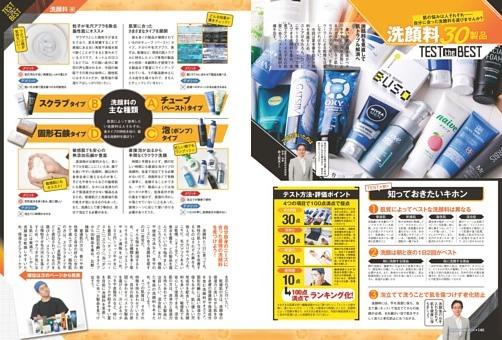 小特集●TEST the BEST 洗顔料30製品比較