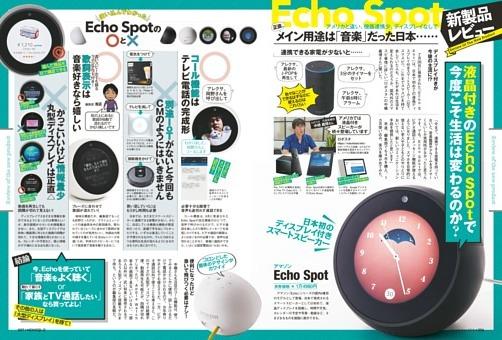 今月の新商品●Echo Spot