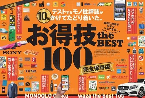 総力特集●お得技 the BEST 100