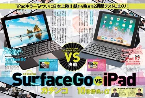 小特集●Surface Go vs iPad