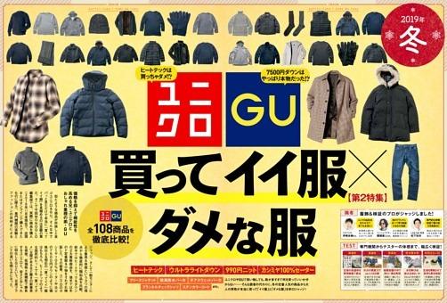 第2特集●ユニクロ&GU 買ってイイ服×ダメな服/ワークマン