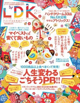 LDK 2017年2月号
