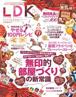 LDK 2017年3月号