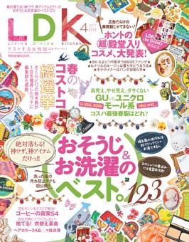 LDK 2017年4月号
