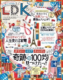 LDK 2017年5月号
