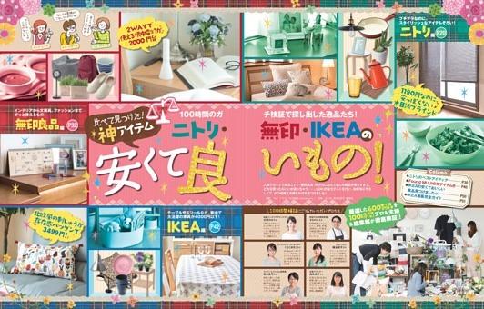 比べて見つけた! 神アイテム ガチ検証で探し出した逸品たち! ニトリ・無印良品・IKEAの安くて良いもの!