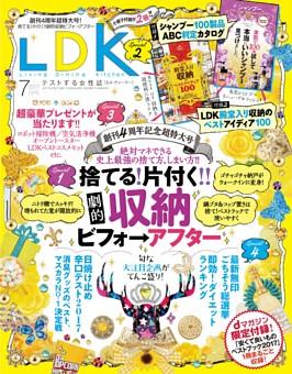 LDK 2017年7月号