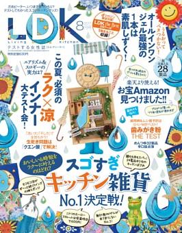 LDK 2017年8月号