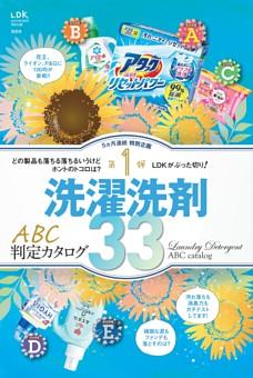 洗濯洗剤ABC判定カタログ