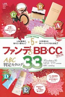 【5カ月連続特別企画 付録小冊子】第5弾●ファンデーション&BB・CC ABC判定カタログ