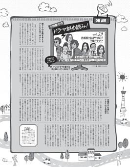 ドラマ斜め読み! 小田慶子