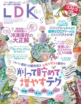 LDK 2018年6月号