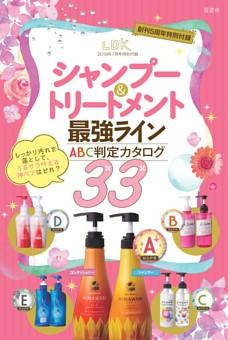 特別付録2●シャンプー&トリートメント 最強ライン ABC判定カタログ33