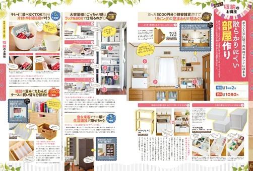 【特典】[Part1]「収納」のお得技●散らかりにくい部屋作り術