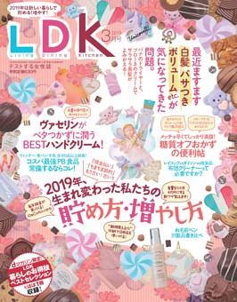 LDK 2019年3月号