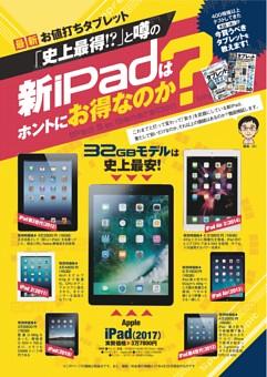 巻頭特集 「史上最得!?」と噂の新iPadはホントにお得なのか?