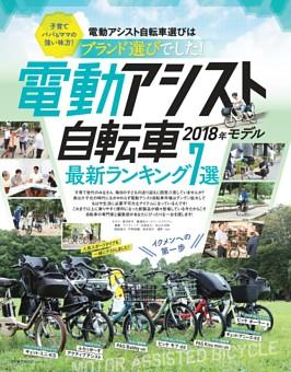 特集:電動アシスト自転車 最新ランキング8選