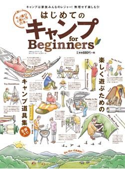 はじめてのキャンプ for Beginners 100%ムックシリーズ