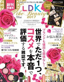 LDK the Beauty 2017 創刊準備号