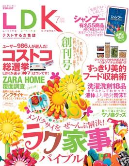 LDK_2013年 【創刊号】
