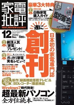 家電批評_2009年 【創刊号】