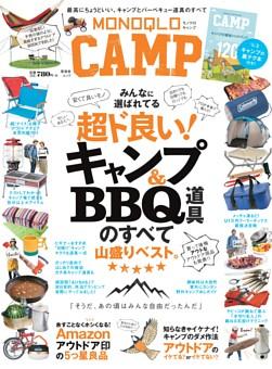 超ド良い!キャンプ&BBQ道具のすべて MONOQLO CAMP