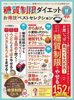 糖質制限ダイエット お得技ベストセレクション