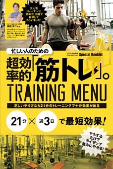 【ダイエットお得技】超効率的 筋トレ メニュー