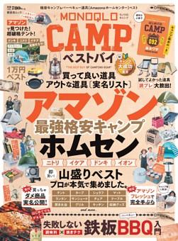 MONOQLO CAMP ベストバイ