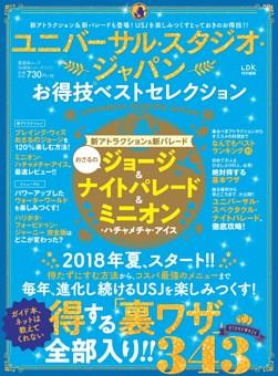 ユニバーサル・スタジオ・ジャパンお得技ベストセレクション