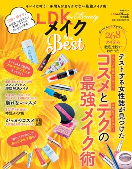 LDK the Beauty メイク the Best