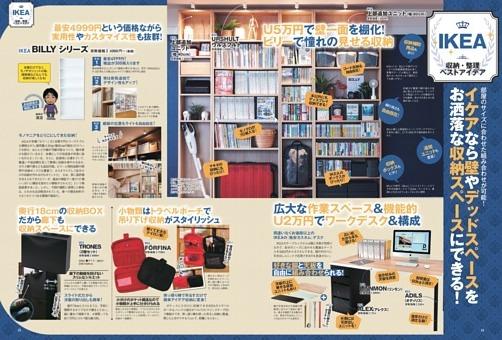 IKEA・ニトリ・無印良品・100均 収納ベストアイデア