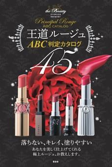 [特別付録小冊子]王道ルージュ ABC判定カタログ45