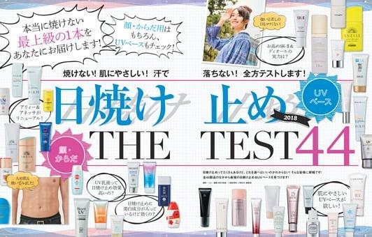 日焼け止め THE TEST 44