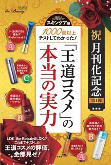 特別付録小冊子●王道コスメ 本当の実力 ABC判定カタログ スキンケア編