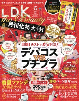LDK the Beauty 2018年6月号