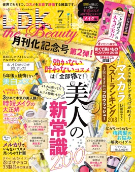 LDK the Beauty 2018年7月号