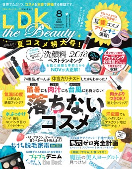 LDK the Beauty 2018年8月号