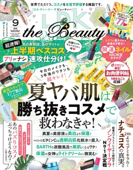 LDK the Beauty 2018年9月号