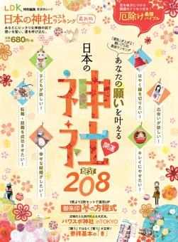 【特典1】日本の神社ベストランキング