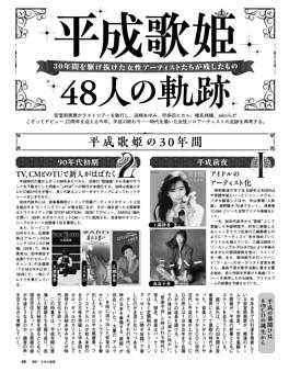 「平成歌姫」48人の軌跡